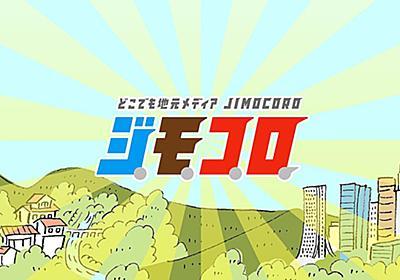 上田啓太 カテゴリーの記事一覧 - イーアイデムの地元メディア「ジモコロ」
