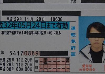 運転免許証の偽造、海外サイト野放し 大きさや形は本物と酷似、悪用の犯罪相次ぐ - 毎日新聞