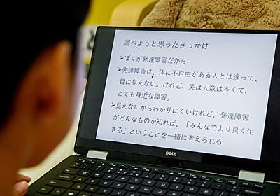 僕が自分の発達障害の資料を作った理由。10歳の男の子が自作パワポで伝えたかったこと | BUSINESS INSIDER JAPAN