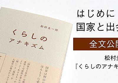 『くらしのアナキズム』(松村圭一郎 著)「はじめに」を公開! | みんなのミシマガジン