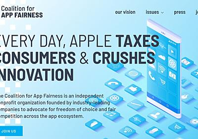 "Epic、Spotifyら、Apple税などアプリストアのルール""改善""のための連合結成 - ITmedia NEWS"