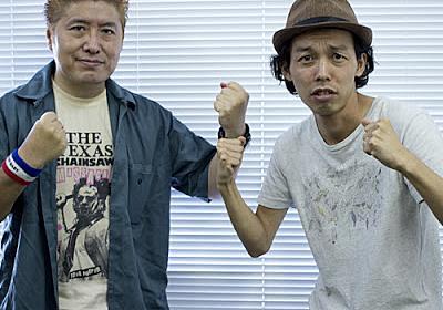 カメラを止めるな!上田慎一郎監督×吉田豪(2)「真っ当に映画の専門学校とか行ってたら、こういう映画を作ってない」|インタビュー (0)ページ | 世の中を見渡すニュースサイト New's vision(ニューズヴィジョン)