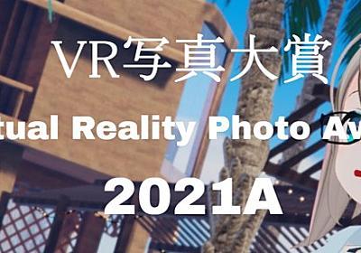 バーチャル世界での日常を映した写真を募集するアワードが開催   Mogura VR
