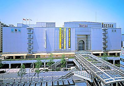 三越伊勢丹、府中・相模原・新潟の3店閉鎖へ 業績悪化:朝日新聞デジタル