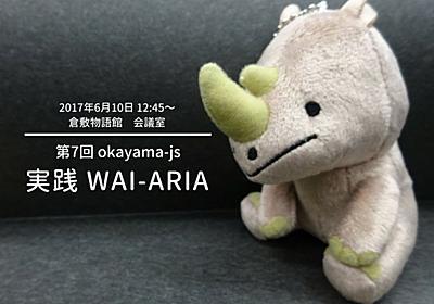 第7回 okayama-js 実践 WAI-ARIA