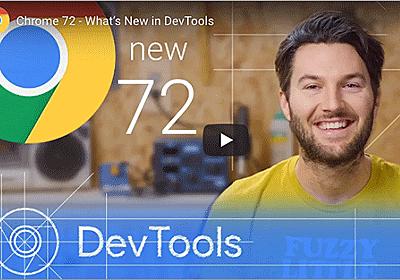 Web制作に役立つ、Chrome 72 デベロッパーツールの新機能のまとめ | コリス
