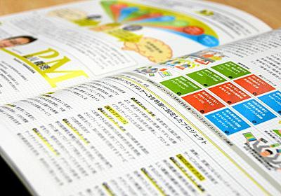 「カカオで脳若返り」乏しいデータで発表 国支援の研究:朝日新聞デジタル