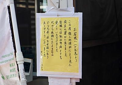 【閉店】たこ焼きの大阪屋 32年間ありがとうございました。 | I LOVE 下北沢