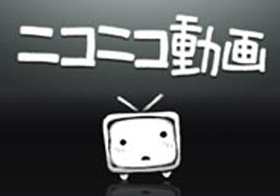 ニコニコ動画iPhoneアプリが公開、動画視聴やコメント書き込みが可能に - CNET Japan