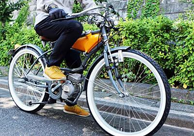 振り返られるほどのルックス! 自転車のようなバイク「モペット」が意外に楽しい!! - 価格.comマガジン