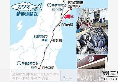 新幹線でカツオが到着 コロナで乗客減、貨物輸送を開始:朝日新聞デジタル