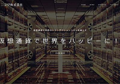 熊本電力がマイニング事業へ参入! 余剰電力の供給で無駄なく稼働   マイナビニュース