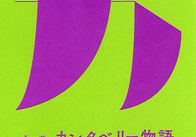 チョーサー『カンタベリー物語』 松田 隆美(著) - 慶應義塾大学出版会 | 版元ドットコム