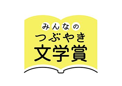 第1回(2020年)つぶやき文学賞 | みんなのつぶやき文学賞公式サイト