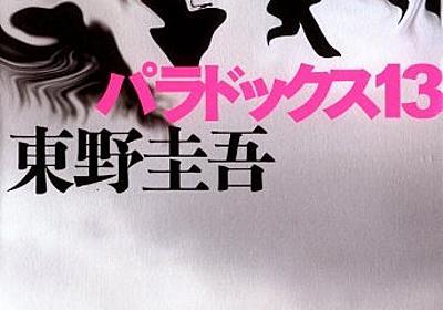 Amazon.co.jp: パラドックス13: 東野圭吾: Books