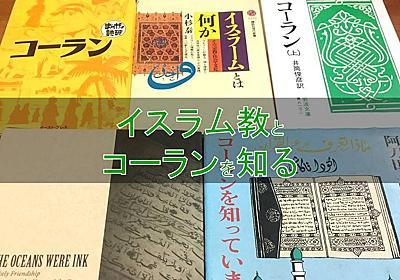 イスラム教徒はコーランを読んでいない?イスラム教とコーランを知るためのおすすめ本5選 - アフサーフ