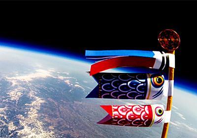 【動画あり】子どもの日なので高度30000mまで鯉のぼりを揚げてみた | fabcross