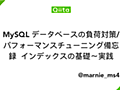 MySQL データベースの負荷対策/パフォーマンスチューニング備忘録 インデックスの基礎〜実践 - Qiita
