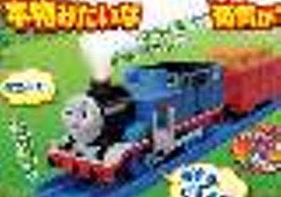 磁石で浮き上がる玩具「リニアモーターエクスプレス」発売 - ITmedia NEWS
