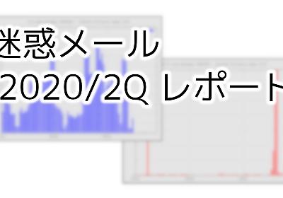 Emotet の再来に最大限の警戒・対策を – 迷惑メール 2020/2Q レポート   IIJ Engineers Blog
