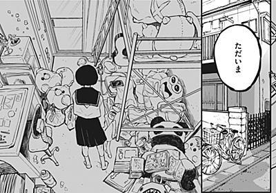 だんしゃり - 小野寺こころ / 【読み切り】だんしゃり | コミックDAYS