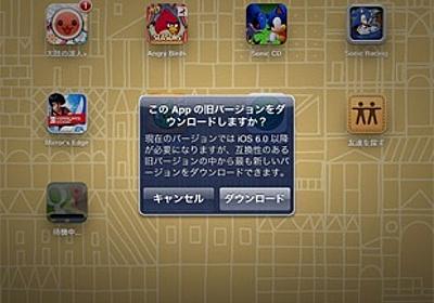 Apple、旧iOS向けに、旧バージョンのアプリをダウンロード可能に | iOS | Macお宝鑑定団 blog(羅針盤)