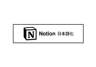 【Notion】たった1秒で「Notion」を日本語化する方法 カミラケミラ note