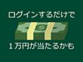 三井住友銀行アプリに初ログインで1万円か100円が貰えるかも | Appスマポ