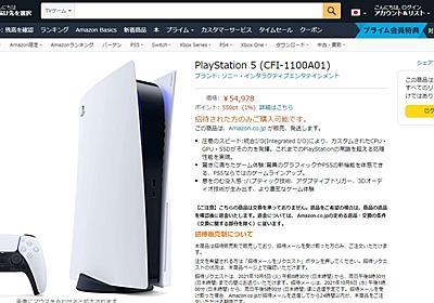 Amazon、PS5の販売形式を抽選の「招待販売制」に変更 第1弾は本日20時30分まで応募可能