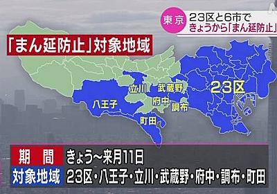 東京都 23区と6市 きょうから「まん延防止等重点措置」適用   新型コロナウイルス   NHKニュース
