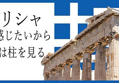 ギリシャを感じたいから、私は柱を見る   オモコロ