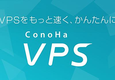 VPSならConoHa|登録者数13万アカウント突破 - 期間限定キャンペーン実施中