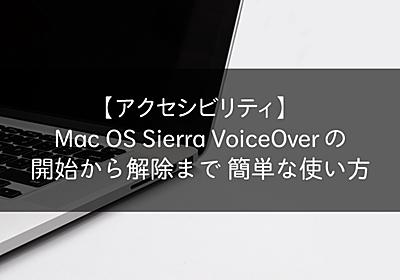 【アクセシビリティ】Mac OS Sierra VoiceOver の開始から解除まで 簡単な使い方 - 僕は僕でだれかじゃない