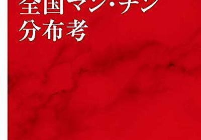 【連載】『全国マン・チン分布考』第1回:京都の若い女性からの切実な願い - HONZ