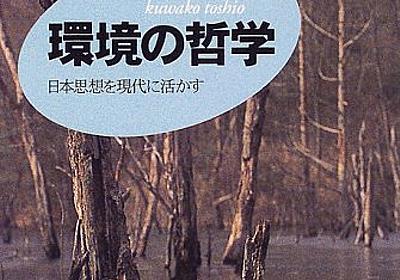 Amazon.co.jp: 環境の哲学―日本の思想を現代に活かす (講談社学術文庫): 桑子敏雄: Books