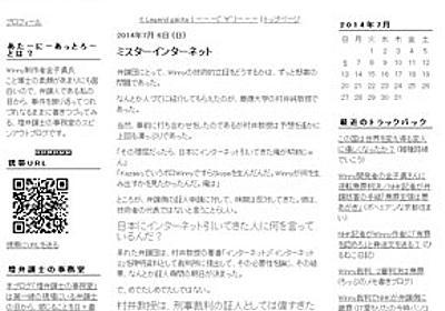 """「その理屈なら、日本にネット引いた俺がほう助じゃん」 Winny裁判での村井純氏の""""漢""""っぷり、弁護人が振り返る - ITmedia NEWS"""