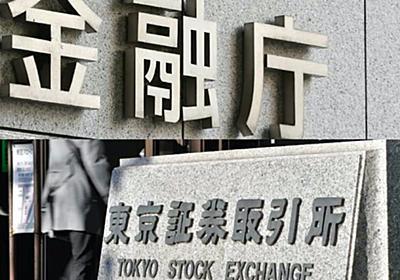 企業統治の指針に「人権尊重」明記 金融庁・東証: 日本経済新聞