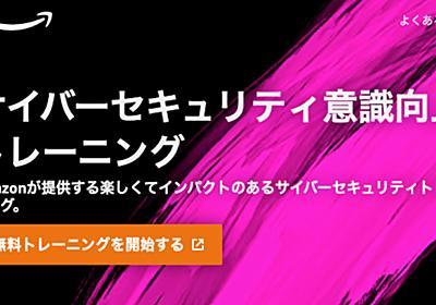[面白い]一般従業員向けの15分セキュリティ教育動画(日本語あり)がネ申コンテンツな件[Amazon提供] | DevelopersIO