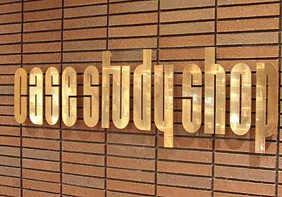 ミッドセンチュリーモダンとオリジナルデザインを提案するcase study shop(ケーススタディショップ)とは   名作家具とデザインの話