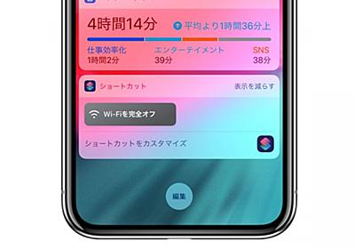 完全オフにならないiPhoneのWi-Fi、ショートカットで一発オフに