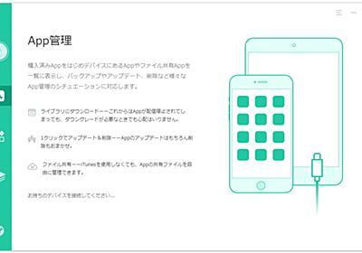 「iTunes」を代替 ~iPhone/iPadのアプリをGUI管理する「AppSitter」無償版が公開 - 窓の杜
