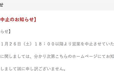 TOHOシネマズ日本橋、突然の営業中止から5日 「設備点検のため」復旧めど立たず - ねとらぼ