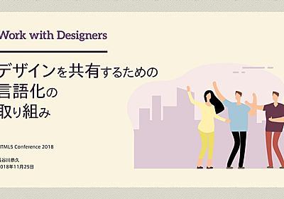 デザインを共有するための言語化の取り組み - Speaker Deck