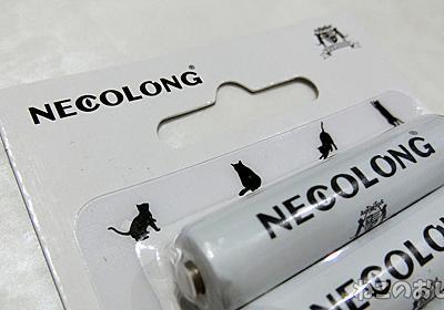 猫の充電池! 単四電池を単三電池と間違って買ってしまうが寄付だし! ネコロング - ねこのおしごと