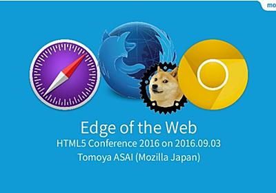 Edge Web Technologies and Browser Vendors (Updated on 2016/09/06)