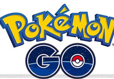 『ポケモン GO』世界初の公式生放送が決定。鳥取砂丘から生中継 - 電撃オンライン