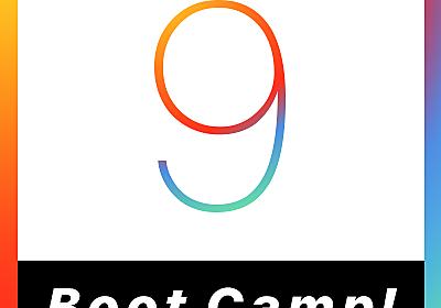 【 iOS 9リリース記念! 】9週連続 Bootcamp開催します!! | Developers.IO