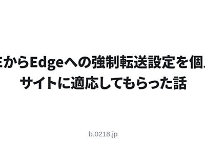 IEからEdgeへの強制転送設定を個人サイトに適応してもらった話