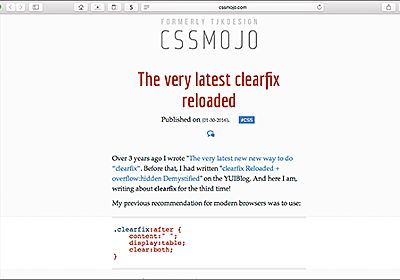clearfixの最新版 -フロート関連やマージン相殺の不具合を解決するモダンブラウザ用clearfix   コリス