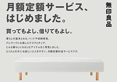 無印良品、デスクや家具の月額サービス。300円から - Impress Watch
